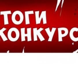 Победитель розыгрыша сертификата на 1000 грн!